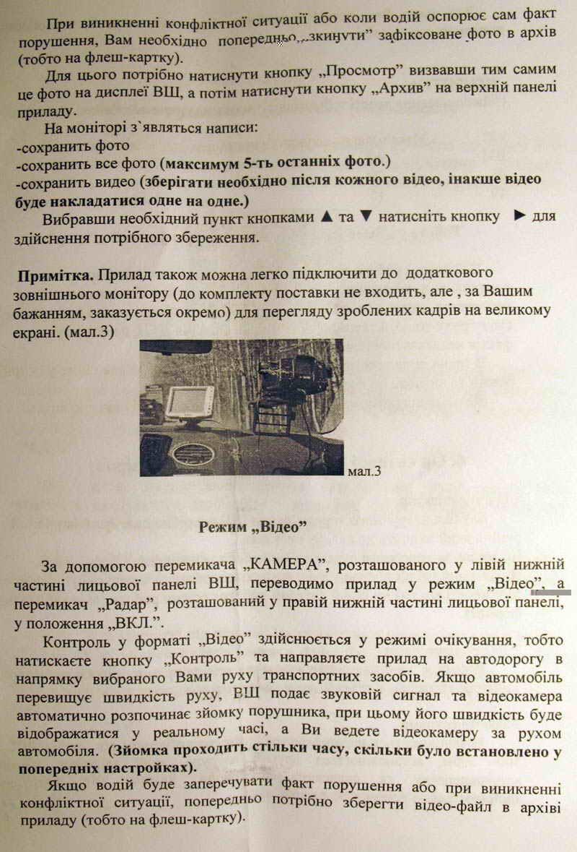 Инструкция К Радару Гаи Визир - lexxmebel